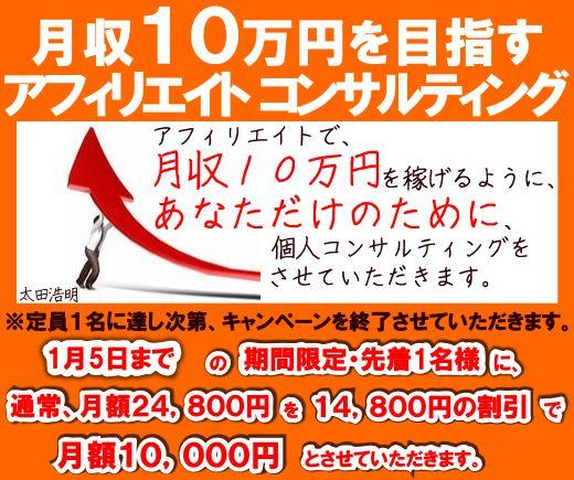 月収10万円を目指すアフィリエイト コンサルティング【期間限定キャンペーン】