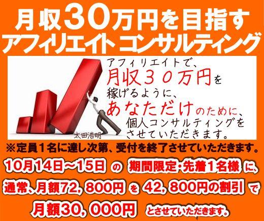 月収30万円を目指すアフィリエイト コンサルティング【期間限定キャンペーン】